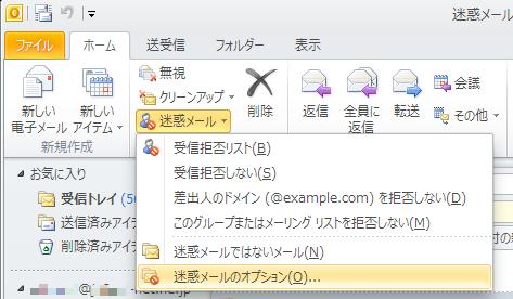 メール 対策 迷惑